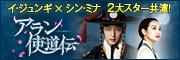 「アラン使道伝 -アランサトデン-」DVD公式サイト