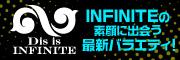 「Dis is Infinite(ディス・イズ・インフィニット)」公式サイト