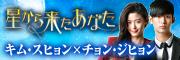 「星から来たあなた」公式サイト