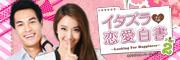 「イタズラな恋愛白書Part2」公式サイト