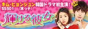 「輝ける彼女」DVD公式サイト