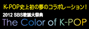 「The Color of KPOP」公式サイト