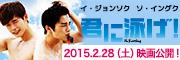 「君に泳げ!」公式サイト