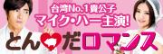 「とん♡だロマンス」公式サイト