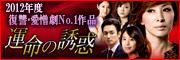 「運命の誘惑」DVD公式サイト