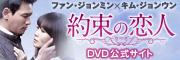 「約束の恋人」DVD公式サイト