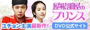 「屋根部屋のプリンス」DVD公式サイト