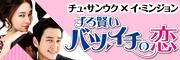 「ズル賢いバツイチの恋」公式サイト